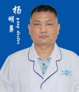 杨明勇 广州健肤血管瘤医生