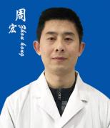 广州健肤周宏 主任